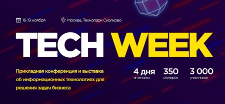 RUSSIAN TECH WEEK – 2020https://top-mining-hotel.ru/events/162-tech-wee.html#